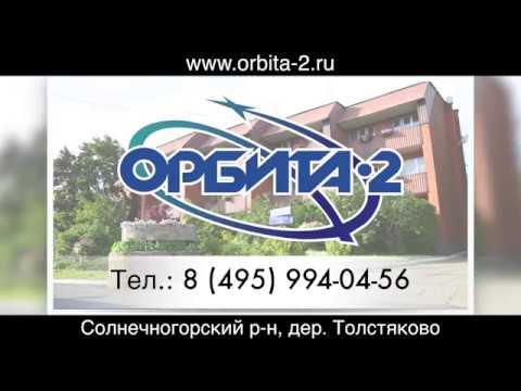 Визитная карточка РВЦ Орбита-2