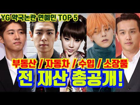 YG 마약파문 TOP5 연예인의 재산과 재력 공개! | 두유노