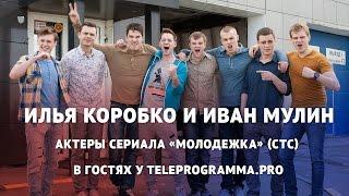 «Молодежка»: Иван Мулин и Илья Коробко — о любви, работе и планах