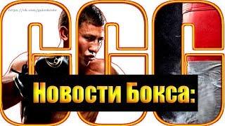 Новости - бокса:Головкин и Максим/Поветкин и Хаммер/Боб Арум про Хорна/И другие новости.