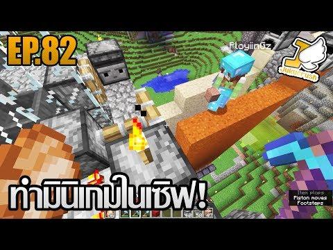 ทำมินิเกม Connect 4 [Minecraft เอาชีวิตรอด - Jukucrush Server] EP.82