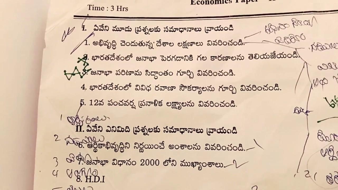Intermediate 2nd Year Economics Important Question Paper || Telugu version
