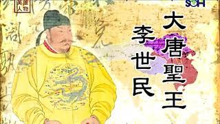 【歷史傳奇】《李世民》29集   天策府秦王問學 東宮主僕急謀爭功