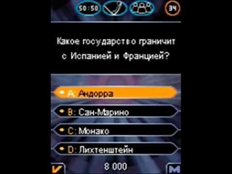 Кто хочет стать миллионером? 1st Edition (Mobile Game, Russian, Macrospace, 2005)