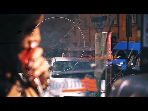 Смотреть клип Марта - Сталомало