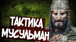 Как Мусульмане Побеждали Крестоносцев?
