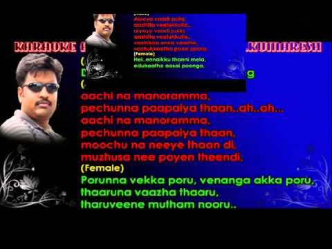 Dang Dang(Manam Kothi Paravai)-Karaoke for Female Singer by Kumaresh
