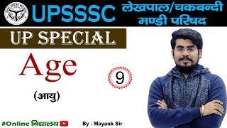 UPSSSC लेखपाल/चकबंदी/मंडी परिषद   MATHS   Age (आयु)    By Mayank Sir #Online विद्यालय  9