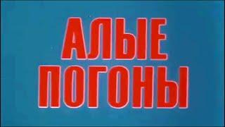 Алые погоны (1980) | Золотая коллекция