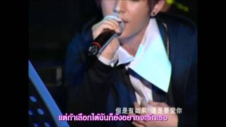 aaron yan ru guo mei you ni ซ บไทย