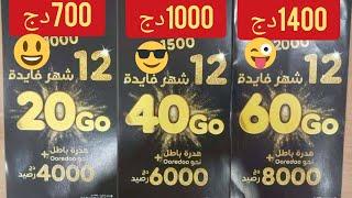 جديد أسعار اوريدو الڨولد Ooredoo la gold