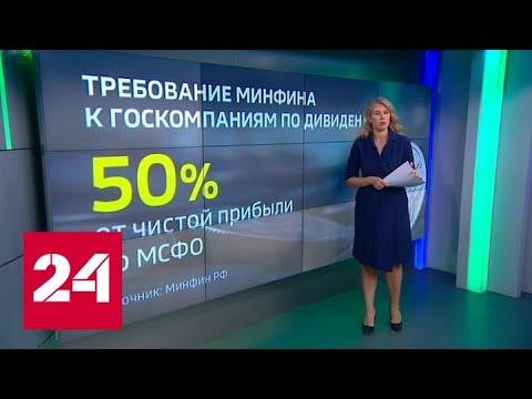 Фондовый рынок России: индексы, доходность и дивиденды - Россия 24