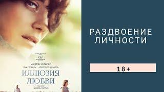 """Рецензия на фильм-экранизацию """"Иллюзия любви"""""""