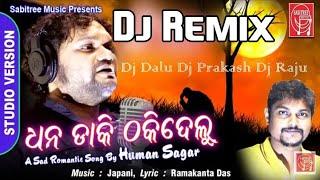 Dhana Daki Thaki Delu ||Humane Sagar ||Sad Dj Song Tapori Hard Mix Dj Dalu& Dj Prakash Dj Raju