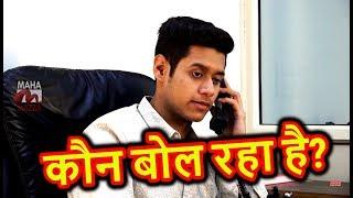 कौन बोल रहा है? | Employee Boss Office Jokes in Hindi | Funny Comedy Videos