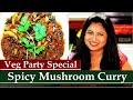 How To Make Spicy Mushroom Curry | Mushroom Masala Recipe | Mushroom Curry Restaurant Style