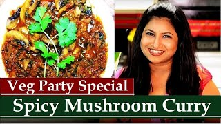 Spicy Mushroom Curry  Indian Recipe