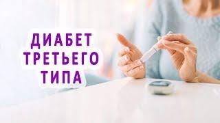 Нетипичный диабет (диабет 3 типа)