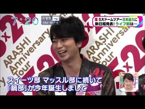 ARASHI ANNIVERSARY Tour5×20 嵐