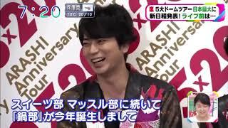 ARASHI ANNIVERSARY Tour5×20 嵐 嵐 検索動画 14