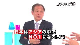 【Jリーグラボ】#62(ゲスト:原博実)2018/2/11初回放送