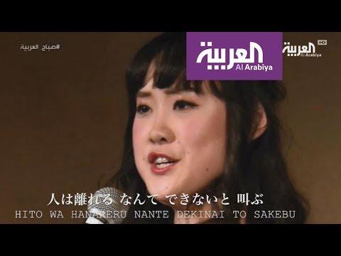 #صباح_العربية :فيروز اليابانية تغني حلوة يا بلدي  - نشر قبل 3 ساعة