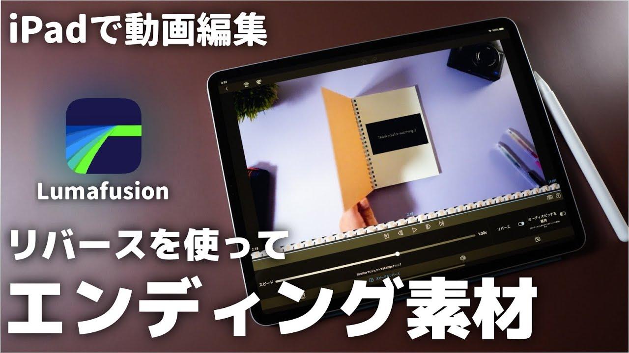Lumafusionでリバース機能を使ってエンディング動画素材の作成:iPadで動画編集