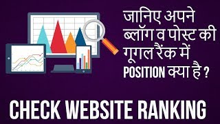 How to Check Website Ranking in Google Search in Hindi | SEO Tips in Hindi