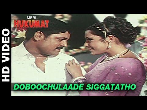 Doboochulaade Siggatatho | Meri Hukumat | Srihari, Meena & Prakash Raj