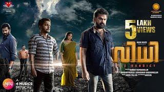 Maradu 357 Movie   Official Teaser   Kannan Thamarakulam   Anoop Menon