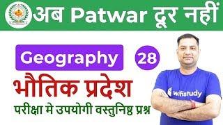 7:30 PM - Rajasthan Patwari 2019   Geography by Rajendra Sir   भौतिक प्रदेश