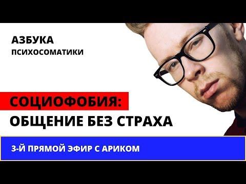 Социофобия, как общаться без страха / #3 эфир азбуки психосоматики