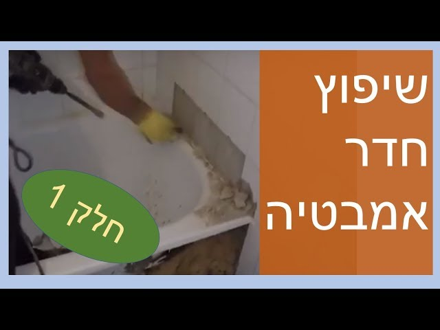 שיפוץ חדר אמבטיה – חלק 1 – פירוק ריצוף, פירוק אמבטיה ואסלה וביצוע מערכת מים ואינסטלציה.