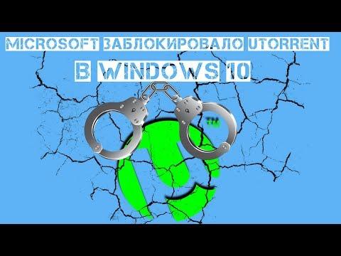 Microsoft заблокировало Utorrent в Windows 10