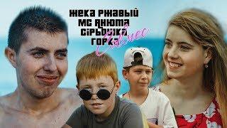 Сiрьошка / Горка / Жека Ржавый / MC Анюта «Совмес»...