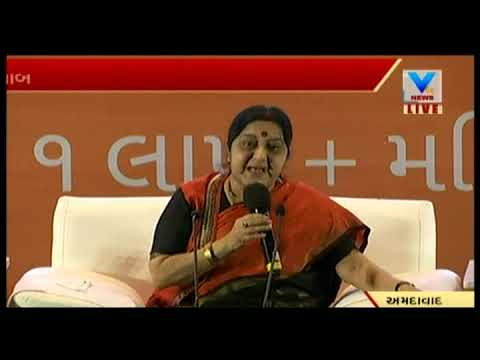Sushma Swaraj Answering queries of women of Gujarat from Mahila Town Hall  | Vtv News