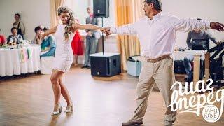 Свадебный танец отца с дочерью Лёша и дочь Даша (студия свадебного танца ШАГ ВПЕРЁД)