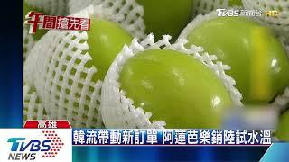 阿蓮蜜棗首銷大陸 一週賣出1700箱