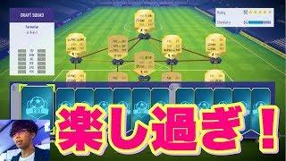 FIFA18のFUTシングルドラフトモードでオリジナルチームを作ろう!#easponsored thumbnail