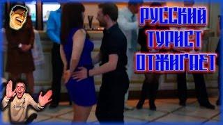 Русский турист показал всем как нужно танцевать ). Смотреть всем - мега ржака