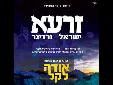 ישראל ורדיגר זרעא ווקאלי | Yisroel Werdyger Zaroh Acapella