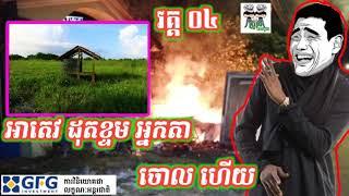 Cambodia   funny  អាតេវ ដុតខ្ទមអ្នកតាចោលហើយ.