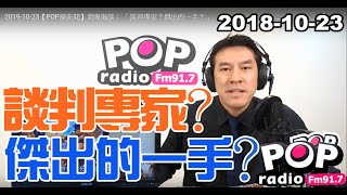 Baixar 2019-10-23【POP撞新聞】黃暐瀚談: 「談判專家?傑出的一手?」