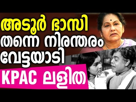 Adoor Bhasi used to consistently disturb me - KPAC Lalitha