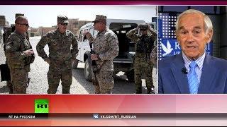 Война в Афганистане будет бесконечной — бывший конгрессмен