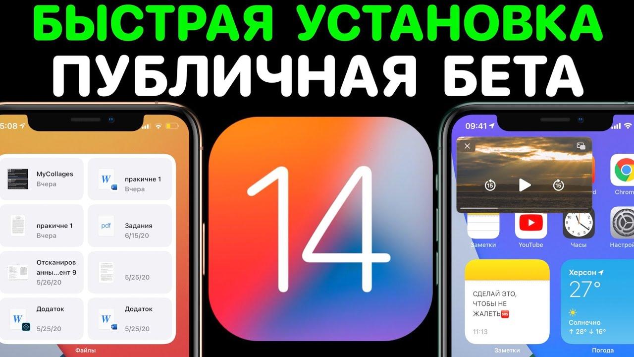 iOS 14 и iPadOS 14 Public Beta – КАК УСТАНОВИТЬ ПРАВИЛЬНО ! ПРОФИЛЬ установки айос 14 публичная бета