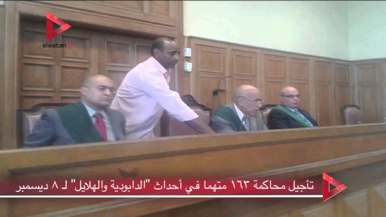 الوطن المصرية: تأجيل محاكمة ١٦٣ متهما في أحداث