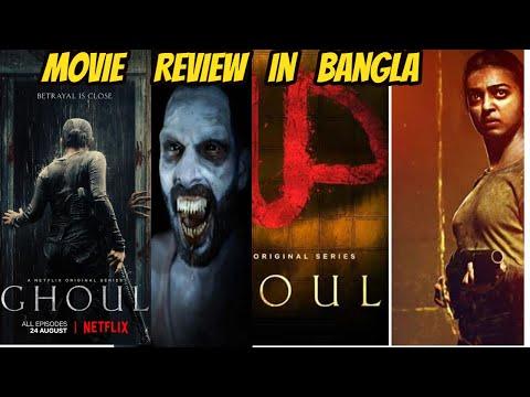 Ghoul Movie Review In Bangla| Radhika Apte, Manav Kaul | Anurag Kashyap | Vikramidtya Motwane
