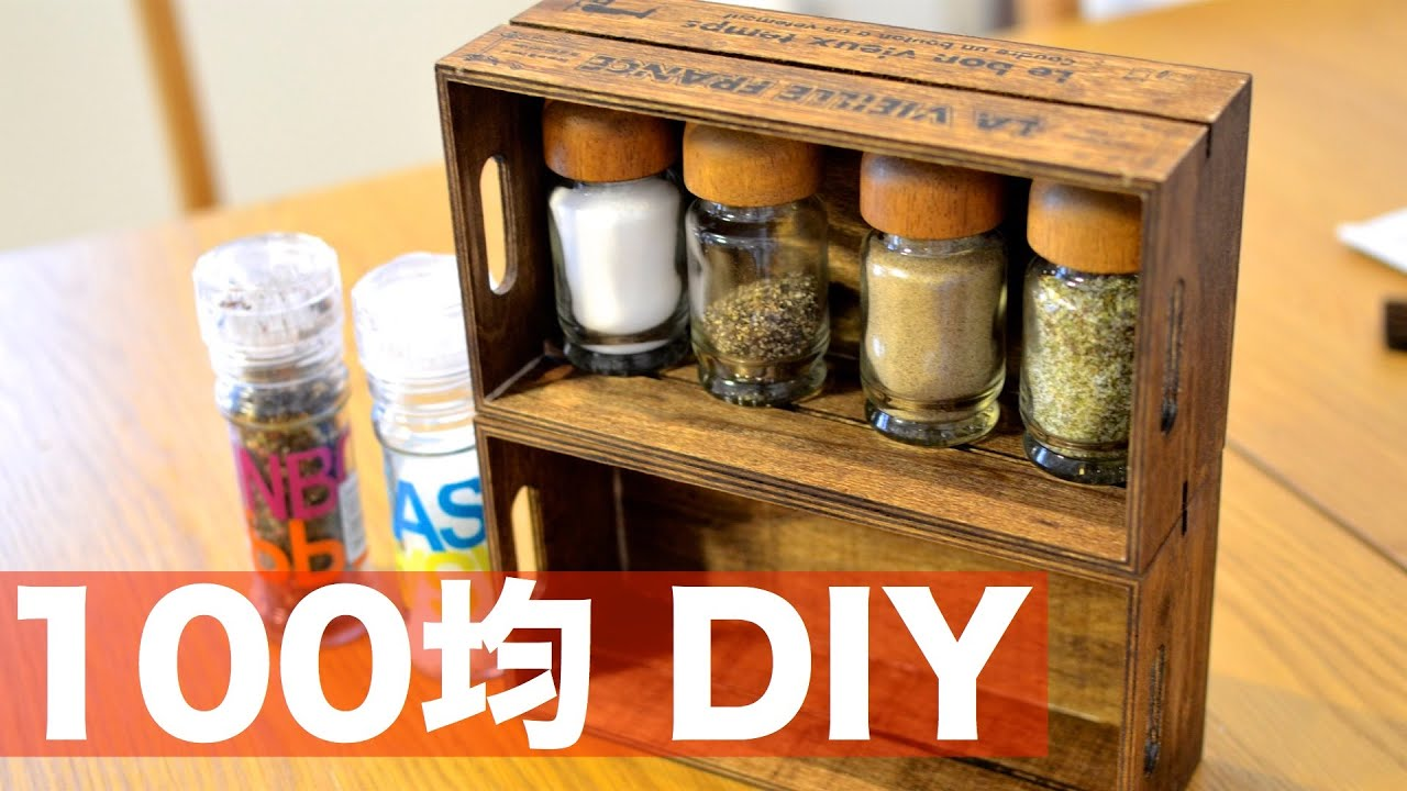 【100 DIY】 200 yen to make seasoning shelf! - YouTube