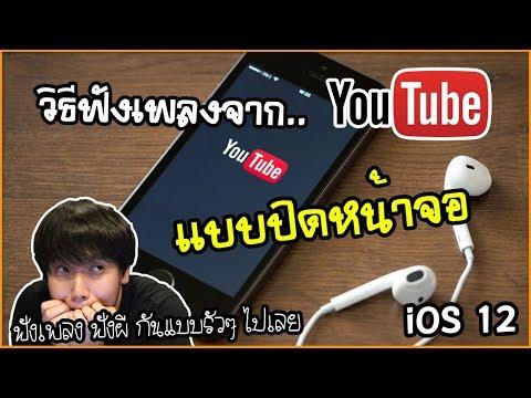 Youtube iOS เล่นเพลง ปิดหน้าจอได้ ไม่ต้องโหลดแอพเพิ่ม iPhone iPad | Social Digital | พูดจาประสาอาร์ต